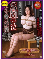 Image CETD-262 First SM Crying Oma Co ○ Destruction Document Uemura South