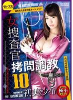女捜査官拷問調教 10 CETD-264画像