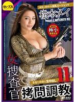女捜査官拷問調教 11 CETD-268画像