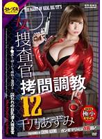 女捜査官拷問調教 12 CETD-271画像