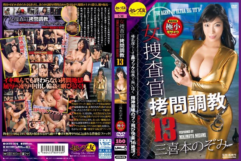 CETD-275 Woman Investigator Torture Torture 13 Sanki This Nozomi