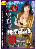 CETD-275 - Woman Investigator Torture Torture 13 Sanki This Nozomi