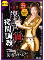 女捜査官拷問調教 14 CETD-280画像