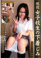 「現役女子校生の下着じみ」のパッケージ画像
