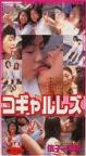 コギャルレズ 佑子と佳織 (VHS)