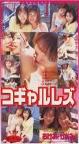 コギャルレズ あけみとかおる (VHS)