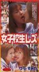 女子校生レズ サラとすみれ (VHS)