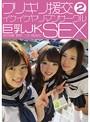 ワリキリ援交 イケイケヤリマンサークル 巨乳JK SEX 2