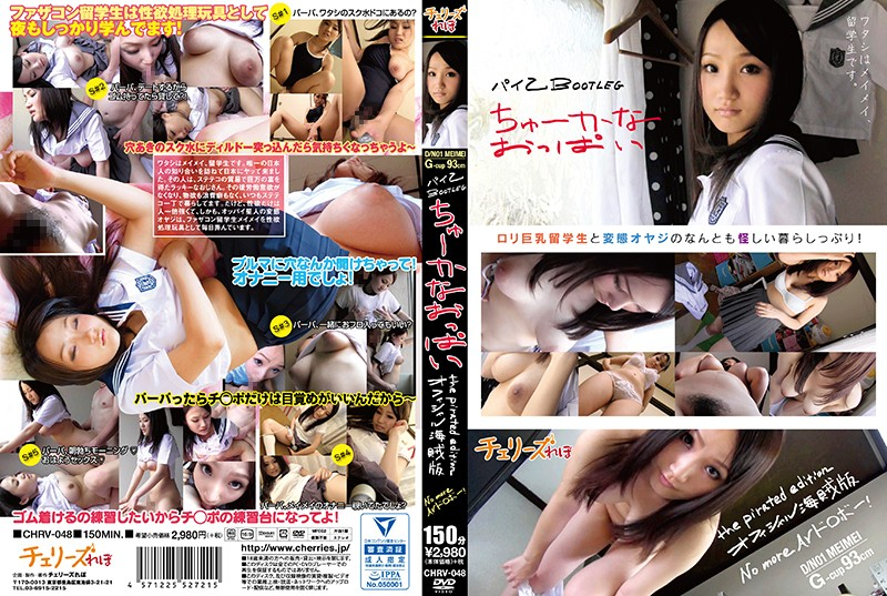 CHRV-048 Pai BOOTLEG ち ゃ か な お っ ぱ い The Pirated Edition Official Pirated Version No More AV Drobo!