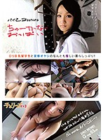 パイ乙BOOTLEG ちゅーかなおっぱい the pirated edition オフィシャル海賊版 No more AVドロボー!! D/N01 MEIMEI G-CUP 93cm CHRV-048画像
