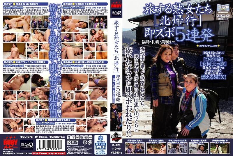 [CJ-076] 旅する熟女たち[北帰行] 即ズボ5連発 福島・札幌・美瑛まで 熟女 巨乳