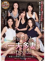 CJOD-024 - Harlem Polygamy Special Beautiful Sister Like The Wife Of Everyone You