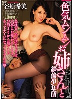 CJOD-036 - Sex Appeal Stuffy Older Sister And Unequaled Boy Scouts Nozomi Tanihara