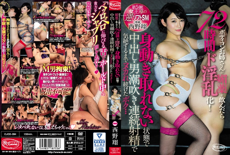 [CJOD-094] When Body Son's Sister Drinks Aphrodisiac, It Makes 72 Hours Deadly!I Kept Being Nude Until I Fainted With Cum Shot / Man Ejaculation / Continuous Ejaculation In A State I Could Not Move ... Sho Nishino