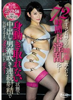 CJOD-094 When Body Son's Sister Drinks Aphrodisiac, It Makes 72 Hours Deadly!I Kept Being Nude Until I Fainted With Cum Shot / Man Ejaculation / Continuous Ejaculation In A State I Could Not Move … Sho Nishino