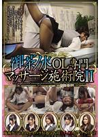 CLUB-043 Ochanomizu OL Professional Massage Practitioner Council II