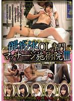 CLUB-052 Ochanomizu OL Professional Massage Practitioner Academy III