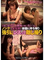 CLUB-134 (♀) Is, I Spy Lesbian Forcibly Brought Back To The Room The Girl Friend A Straight I Is Not Interested Only Cute Girl