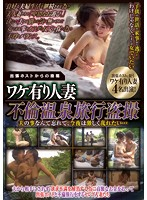 Watch Different Reasons And Theft Married Woman Affair Hot Spring Trip Taking Picture