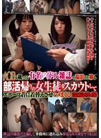 Watch CLUB-164 A ○ B Also To Scout The Way Home Club Of Female Students Is Called To Be A Shot Of Famous Idol Magazines That Are On The Theft Spree Saddle Was Dressed In Sports Clothes Taking Video