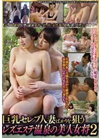 CLUB-169 - Busty Celebrity Wife Just The Aim Rezuesute Spa Beauty Landlady 2