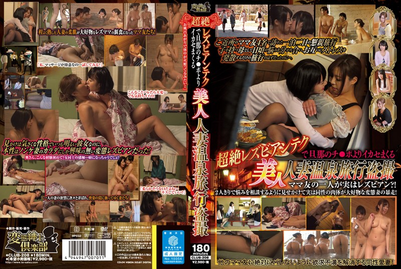 CLUB-208 The Beauty Married Hot Spring Trip Theft Taking Picture Husband Of The Ji ○ Poyori Capitalize Spree In Transcen