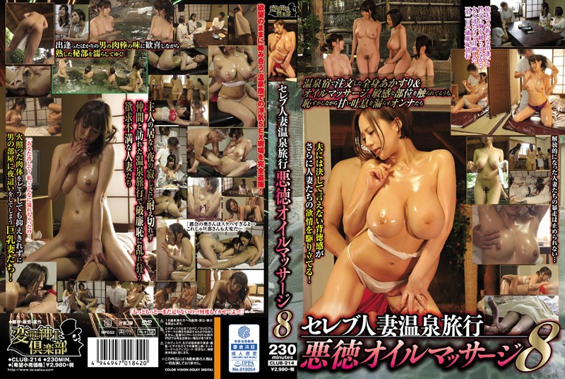 CLUB-214 Celebrity Wife Hot Spring Trip Unscrupulous Oil Massage 8