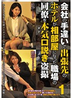 CLUB-225 Seriously Workplace Colleagues Business Trip Away From The Hotel Has Become Dormitory At The Mistake Of The Company (Seriously) Advances Voyeur 1