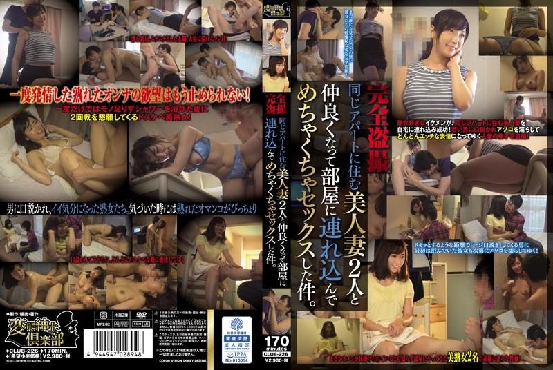 [CLUB-226] 完全盗撮 同じアパートに住む美人妻2人と仲良くなって部屋に連れ込んでめちゃくちゃセックスした件。 変態紳士倶楽部