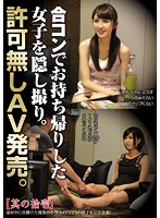 CLUB-229 To Take Hide And Take Home The Women In The Joint Party.Allow No AV Released.Its Jitsuichi