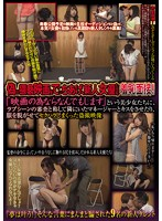 "CLUB-247 Concocted Fake Obscene Movies, Shame Interview The Rookie Actresses! """"The Beautiful Girl Who Called For If You Anything """"in The Movie, You Can Let The Manager And Kiss Who Was Next To It Referred To As The Examination Of The Love Scene, And Voyeur Video Was Earnestly Sexual Harassment By Undress Clothes"