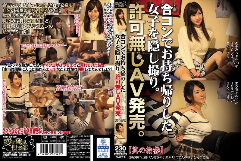 [CLUB-250] 合コンでお持ち帰りした女子を隠し撮り。許可無しAV発売。其の拾参 CLUB 変態紳士倶楽部 マッサージ