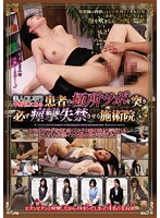 CLUB-257 Massage Salon To Pick The Kyokusho Pot Is Allowed To Always Convulsions Incontinence Of Patients In Beauty OL Professional Nakano