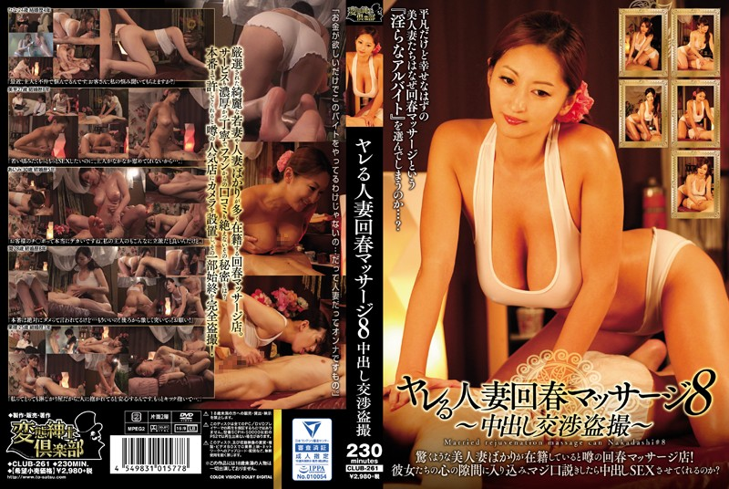 CLUB-261 Fuckable Pies Wife Rejuvenated Massage 8 Negotiations Voyeur