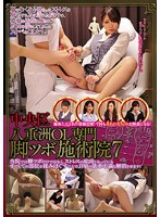 CLUB-262 Chuo Yaesu OL Senmon'ashi Pot Practitioner Council 7