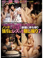 CLUB-270 Cute Girl Only Not Interested I (♀) Is, Take Hidden Me Forcibly Lesbian Brought Back To Room Straight Woman Friends 7