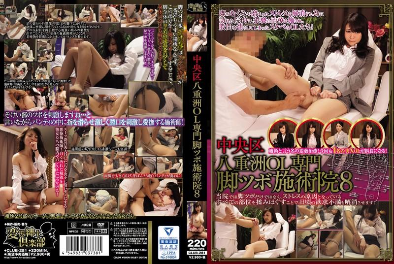 club281pl CLUB 281 Central Tokyo Office Lady's Special Spread Legged Treatment 8