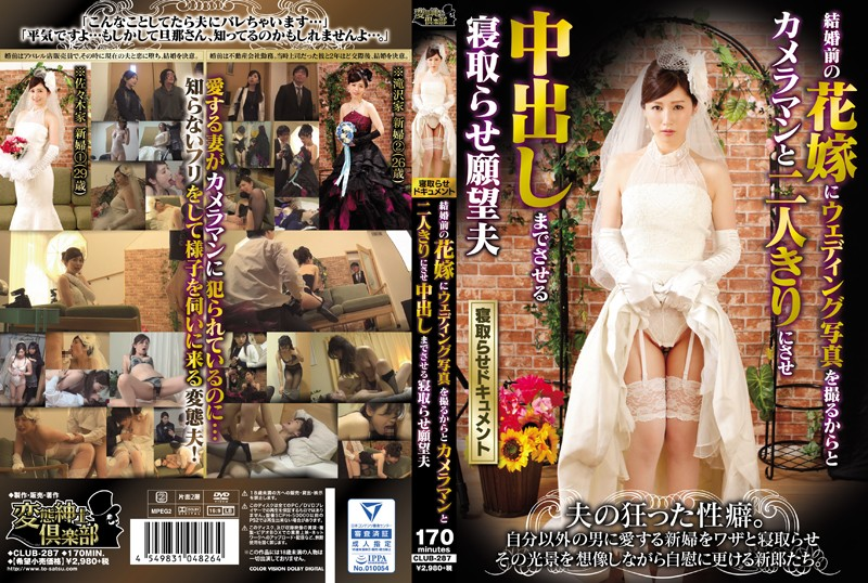 club287pl CLUB 287 Fiendish Husband Tricks His Wife Into Shooting Wedding Photos And Gets Her To Be Alone With The Cameraman Who Then Rapes Her And Cums Inside Her
