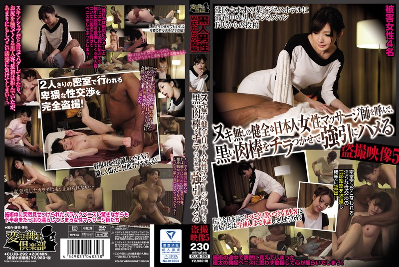 [CLUB-292] ヌキ無しの健全な日本人女性マッサージ師を呼んで、黒い肉棒をチラつかせて強引にハメる盗撮映像 5 変態紳士倶楽部