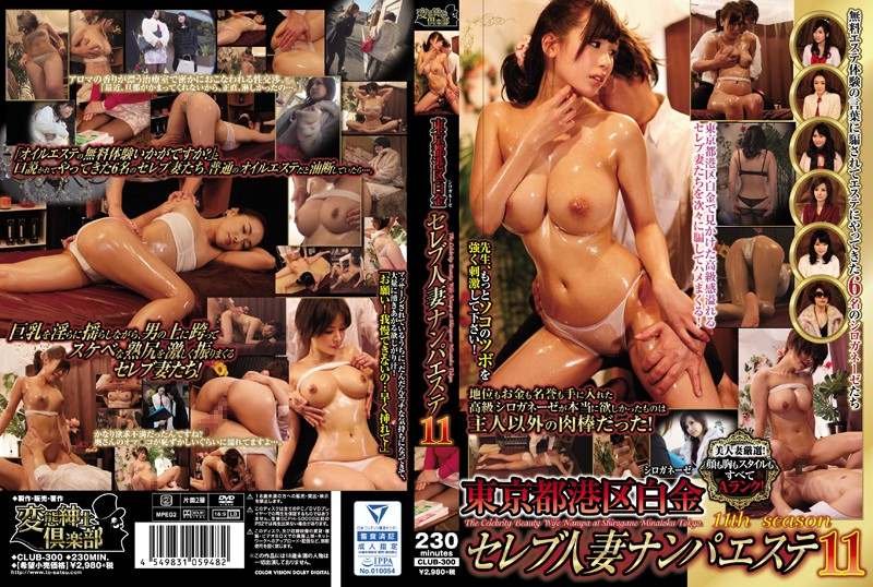 club300pl CLUB 300 Tokyo Celebrity Wife Seduction Beauty Salon 11