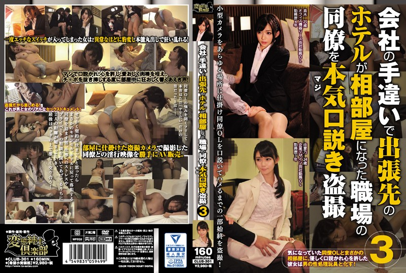 CLUB-301 Seriously Workplace Colleagues Business Trip Away From The Hotel Has Become Dormitory In Mistake Of The Company