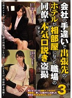 CLUB-301 - Seriously Workplace Colleagues Business Trip Away From The Hotel Has Become Dormitory In Mistake Of The Company (Seriously) Advances Voyeur 3