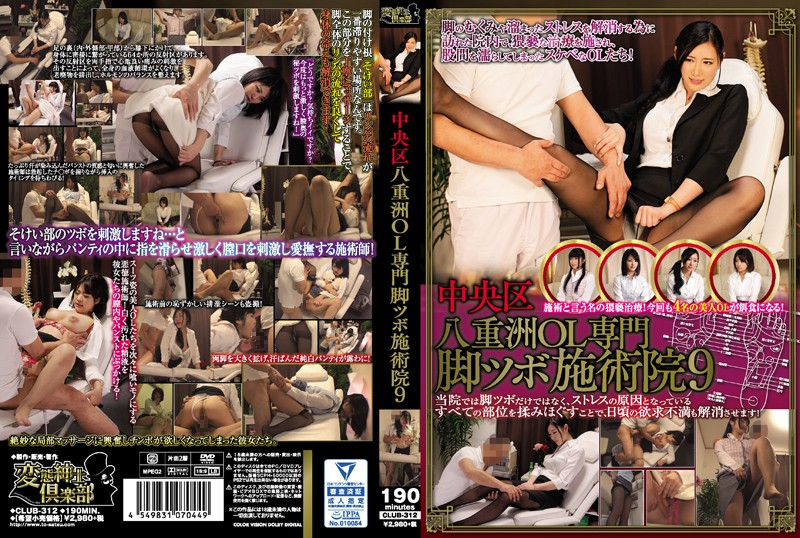 club312pl CLUB 312 Central Tokyo Office Lady's Special Spread Legged Treatment 9