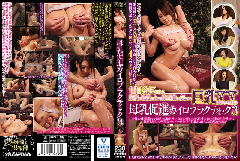 CLUB-316 Super Sensitive New Mothers With Big Tits
