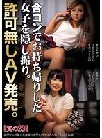 http://pics.dmm.co.jp/mono/movie/adult/club350/club350ps.jpg