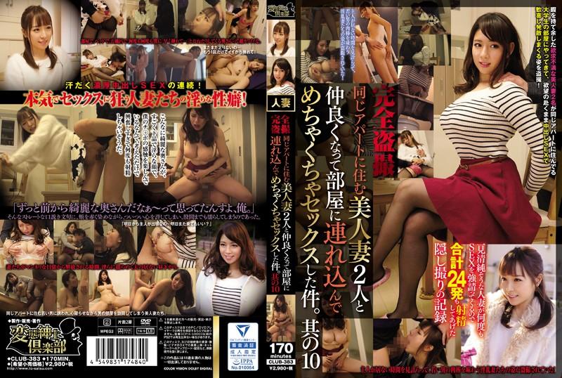 CLUB-383 完全盗撮 同じアパートに住む美人妻2人と仲良くなって部屋に連れ込んでめちゃくちゃセックスした件。其の10