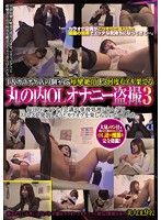 CLUB-387 Marunouchi OL Masturbating Voyeurism 3 Marrying The Crow's Crowded In A Single Room Of One Person Karaoke Shop Repeatedly Many Times