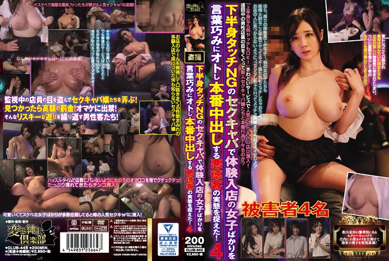 CLUB-445 Lower-body Touch NG's Sekikaba Captures The Actual Situation Of Vulgar Customers Who Skillfully Wards Girls Who Enter The Store And Went Through The Production!Four