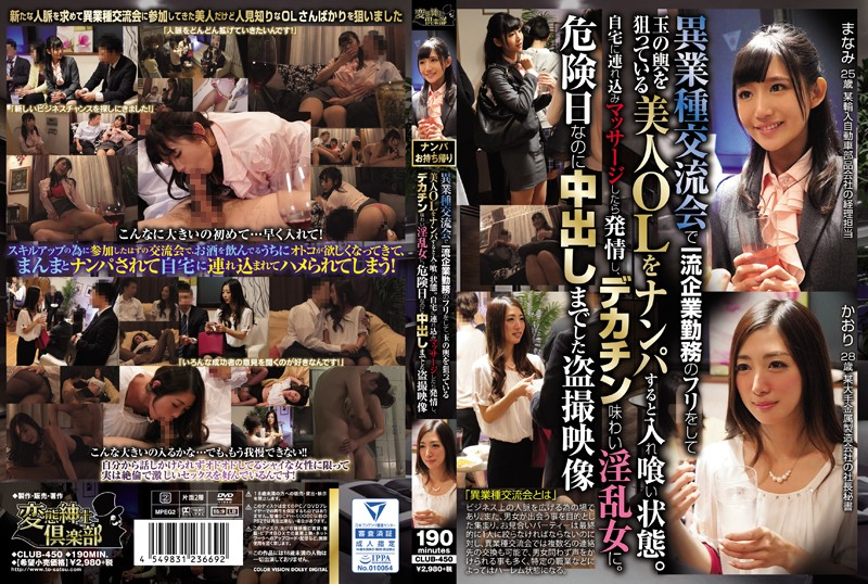 CLUB-450 In A Different Industry Exchange Meeting, If You Pretend To Be A First-rate Company And Face A Beauty Guy Aiming For A Tamagu-ko, It Is In A State Of Eating. Massage In My Home To Estrus, To A Decubent Taste Nympho.A Voyeur Film That Made A Vaginal Cum Shot Even Though It Was A Dangerous Day