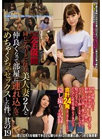 CLUB-457 Complete Voyeurism A Case Where I Made A Mess With Two Beautiful Wives Living In The Same Apartment And Have Sex With A Mess.That 19